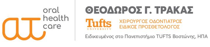 ΘΕΟΔΩΡΟΣ Γ. ΤΡΑΚΑΣ
